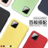 聖誕節狂歡狂歡 蘋果11手機殼X液態8plus硅膠7套iPhone11pro男Max全包iphonex 限時24小時特價