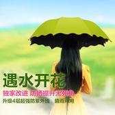 折疊雨傘晴雨兩用遇水開花變色雨傘三折疊黑膠遮陽傘防曬防紫外線太陽傘  color shop