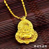 仿金飾品 保平安仿金歐幣禮物彌勒佛鍍金項鏈鍍黃金首飾品TL498『愛尚生活館』