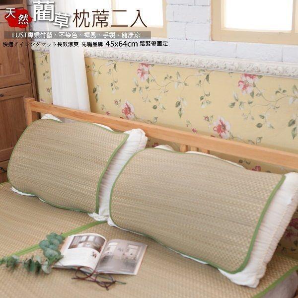LUST生活寢具-藺草天然蓆、淡淡清香-草絲涼蓆、耐用涼快涼墊【枕蓆2入 45x64cm】