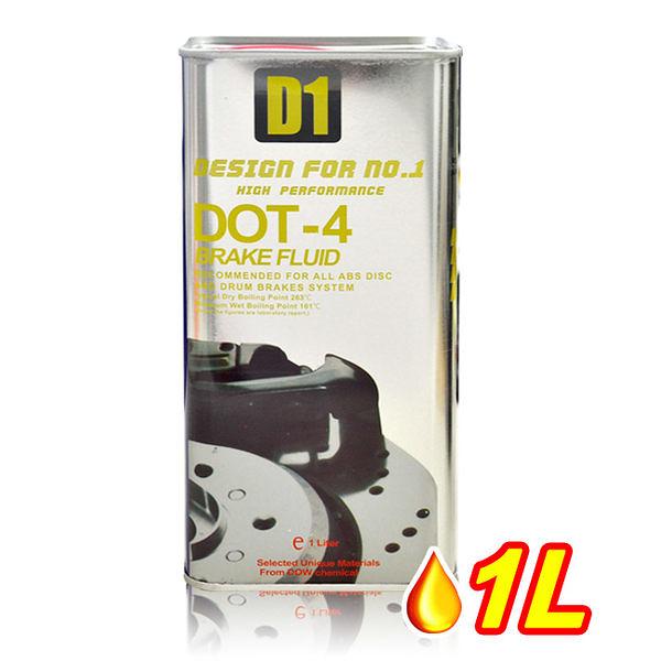 【旭益汽車百貨】美國D1煞車油 DOT-4  1L