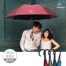 【雨之情】大大防雷擊紳士傘_4色-長直傘/防雷傘/大傘