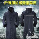 雨衣戶外全身防水反光防暴雨加長款施工服連體雨衣加長款成人徒步LB15976【3C環球數位館】