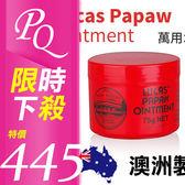 澳洲 Lucas Papaw Ointment 萬用木瓜霜 75g 罐裝【PQ 美妝】