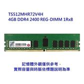【新風尚潮流】 創見 伺服器 工作站 用 REG 記憶體 DDR4-2400 4GB TS512MHR72V4H