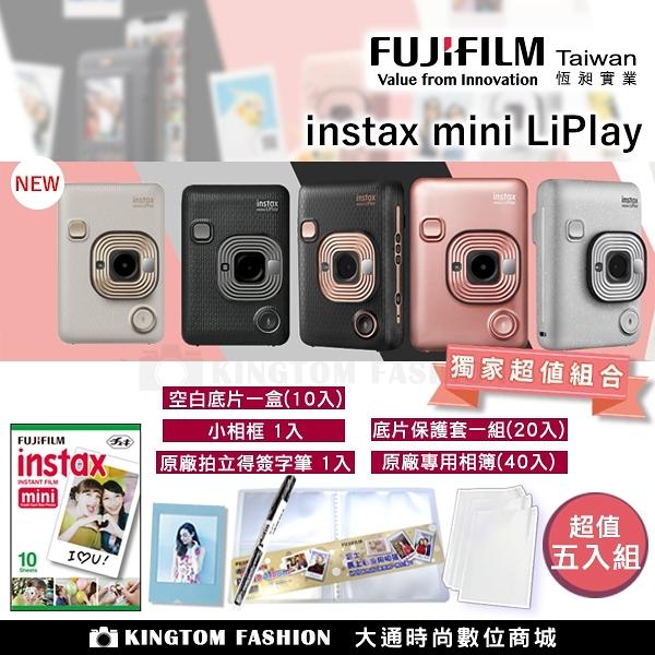 超值5件組 FUJIFILM 富士instax mini LiPlay 相印機 【24H快速出貨】 恆昶公司貨 保固一年