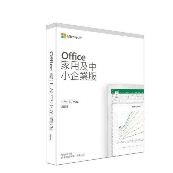 好禮送~ 微軟 Microsoft Office 2019 家用及中小企業 盒裝版 中文版 (取代 Office2016中小企業)