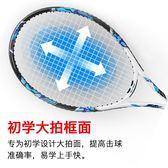 Bestray百斯銳網球拍單人初學者套裝學生碳素雙人男女訓練專業【PINKQ】
