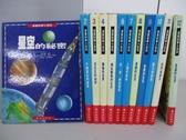【書寶二手書T8/少年童書_RDG】星空的秘密_活生生的地球_人體的奧秘等_共12本合售