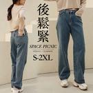 寬褲 Space Picnic 後鬆緊銀釦單寧牛仔寬褲(預購)【C21031082】