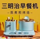 DL-3405三明治早餐機多功能家用烤面包機吐司多士爐CY『小淇嚴選』
