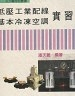 二手書R2YB《低壓工業配線基本冷凍空調實習》潘天義 成龍