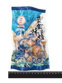 E1【魚大俠】BC044墨西哥風味味付貝(毛重450g/實重300g/3粒/包)