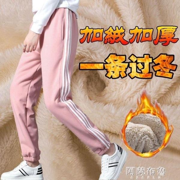 休閒運動褲 羊羔絨運動褲女加絨加厚年新款秋冬季韓版寬鬆雙桿休閒褲束腳 阿薩布魯