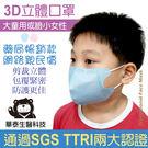 大童口罩(臉小女性)兒童口罩3盒//3D...