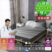 3M防潑水床包保潔墊  雙人5x6.2尺 大和抗菌+3M雙吊牌 高度38cm 兩色任選 BEST寢飾