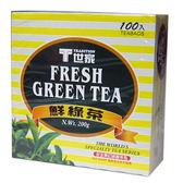 [奇奇文具] 【世家 綠茶】鮮綠茶包 (100入/盒)