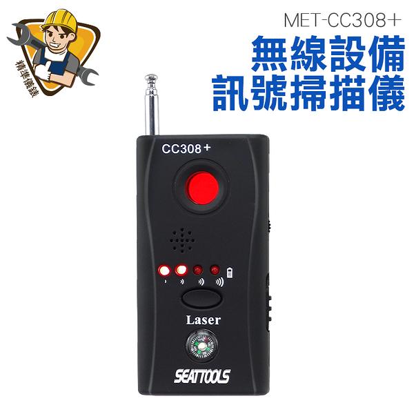 精準儀錶 反竊聽 防監聽信號探測儀 防廁所偷拍 無線GPS定位檢測器 防屏蔽反干擾掃瞄設備 MET-CC308+