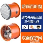 強力排風扇家用廚房抽油煙機圓筒管道風機工業抽風機牆壁式排氣扇14寸 小艾時尚NMS