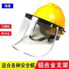 電焊面具電焊面罩防沖擊飛濺安全帽焊帽透明全臉打磨面屏耐高溫防護面具 智慧e家