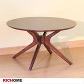 【RICHOME】❤TA329-D❤ 《英倫現代大圓茶几》 下午茶桌 聚餐桌 小方桌 小圓桌 點心桌