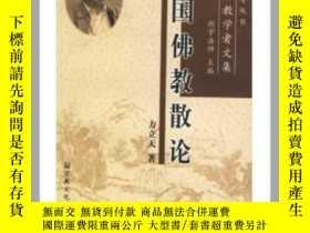 二手書博民逛書店罕見中國佛教散論41731 方立天 宗教文化出版社 出版2003