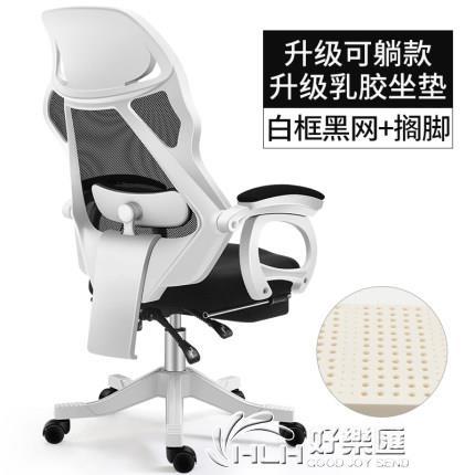 多樂都樂電腦椅家用辦公椅人體工學椅轉椅老板椅子職員椅電競椅 好樂匯
