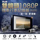 飛樂 Philo  PV520機車版 前後1080P雙鏡頭防水行車紀錄器