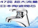 47芯 面盆龍頭 臉盆水龍頭 大流量 (...