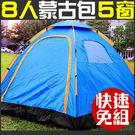 全自動8人快速折疊露營八大帳篷防蚊帳蓬六...