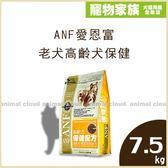 寵物家族-ANF愛恩富老犬高齡犬保健7.5kg (原顆粒/小顆粒)-送愛恩富犬400g*3(口味隨機)