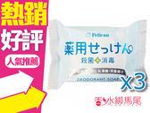 日本 Pelican 沛麗康 藥用香皂 85g*3入◐香水綁馬尾◐