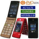 《一打就通》iNO 4G單卡簡約折疊手機...