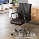 電腦椅家用辦公椅現代簡約會議椅職員轉椅弓形座椅麻將升降椅子 1995生活雜貨NMS