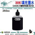 【連續供墨/填充墨水/原廠連續供墨專用】CANON 250CC 奈米寫真填充墨水 相片黑