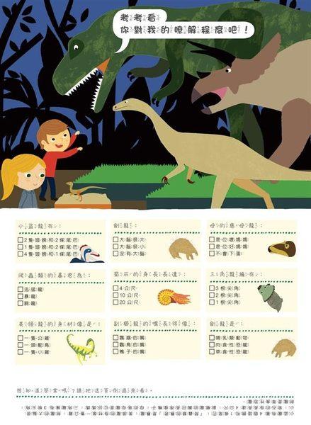 我的自然遊樂園(1):發現恐龍世界的祕密