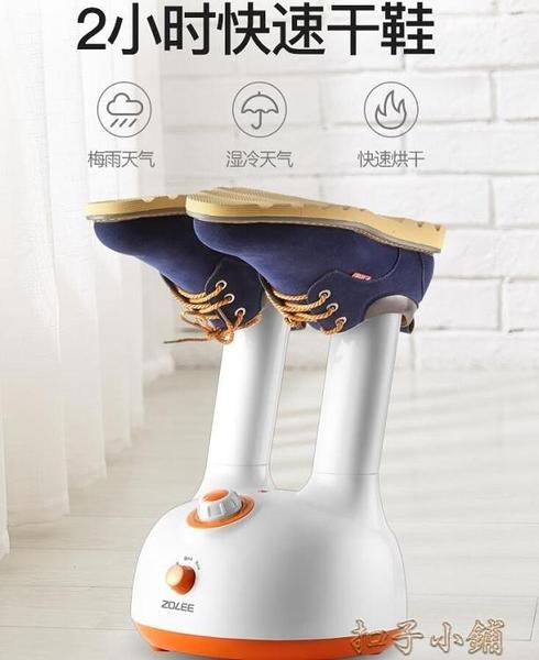 烘鞋器鞋干除臭殺菌家用哄烘干機烤暖鞋神器速幹小型 【年終盛惠】