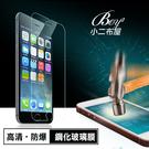 iPhone鋼化玻璃膜高清不沾指紋防爆保護貼  iX.i5.i6.i6plusi7.i7plus【N4114】