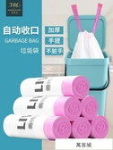 特瑞潔垃圾袋自動收口家用特大塑料袋加厚廚房大號手提式抽繩 萬客城
