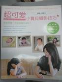 【書寶二手書T3/攝影_QHS】超可愛小寶貝攝影技巧! 跟著黑麵、將爸這樣拍就對了_黑麵、將爸