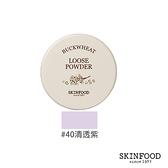 SKINFOOD雪芙蕎麥蜜粉 #40 清透紫(升級版) 23g