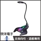 Hawk USB RGB發光電競麥克風MIC300 (03-MIC300BK)/電競/桌機/直播/遊戲/USB/全方位/麥克風