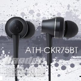 【曜德 / 新上市】鐵三角 無線藍牙 ATH-CKR75BT 黑色 入耳式耳機 免持通話 ★免運★送收納盒★