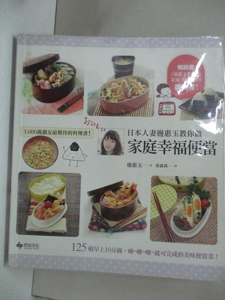 【書寶二手書T4/餐飲_EBB】日本人妻邊惠玉教你做:家庭幸福便當125道_邊惠玉