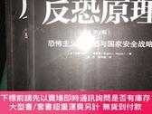 二手書博民逛書店罕見反恐原理-恐怖主義、反恐與國家安全戰略(第4版)Y8994 美)布麗奇特·L