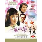 一簾幽夢(經典珍藏版)DVD 秦祥林/甄珍/謝賢
