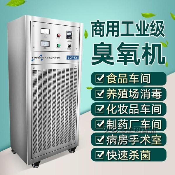 臭氧發生器商用空氣凈化消毒機工業車間養殖場級滅菌臭氧機 每日特惠NMS