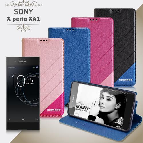X_mart SONY Xperia XA1 完美拼色磁扣皮套