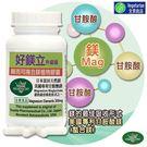 好鎂立複合鎂升級版植物膠囊 100顆/罐 (美國專利甘氨酸鎂+日本富田天然鎂)