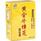 金禾宇-黃金牛樟芝 120粒/盒